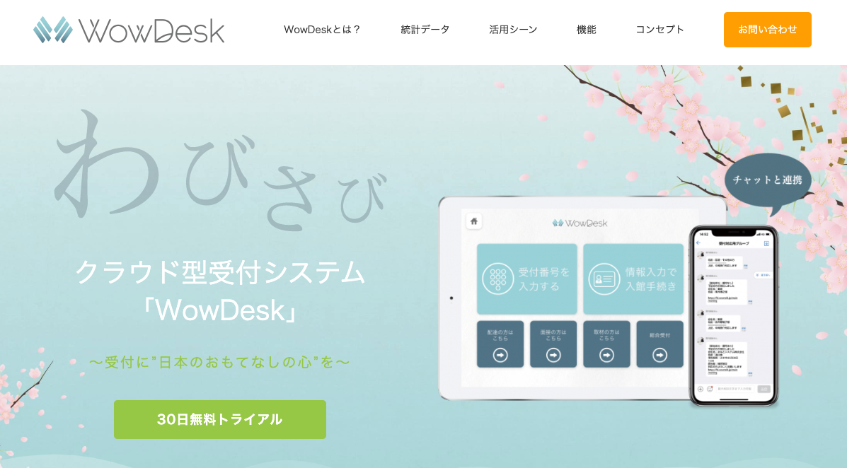 クラウド型受付システムWowDesk(ワウデスク)