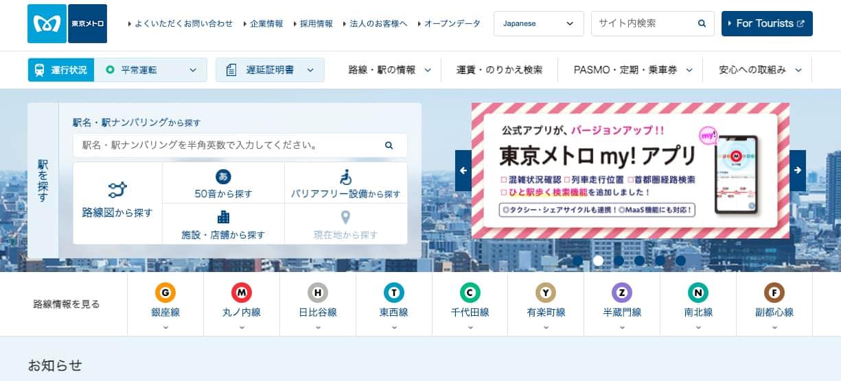 東京メトロWEBサイト